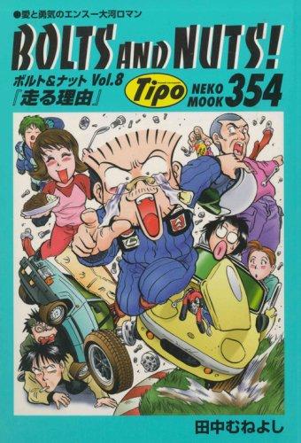 BOLTS AND NUTS! vol.8―愛と勇気のエンスー大河ロマン 走る理由 (NEKO MOOK 354)