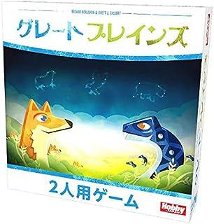 ホビージャパン グレートプレインズ 日本語版 (2人用 20分 10才以上向け) ボードゲーム