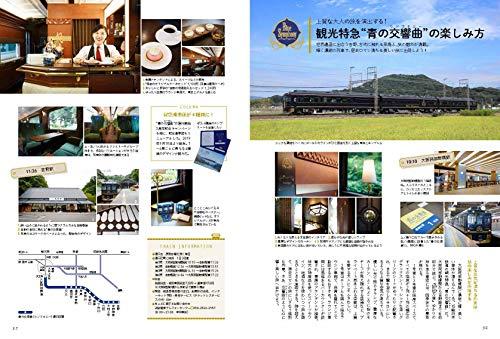 『旅と鉄道 2019年増刊10月号 電車で行く紅葉&温泉の旅』の8枚目の画像