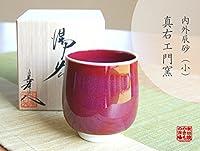 【有田焼】内外辰砂(小)湯呑(馬場真右エ門窯/木箱付)