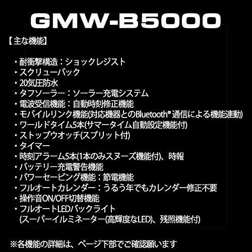 CASIO(カシオ)『G-SHOCK(GMW-B5000D-1JF)』