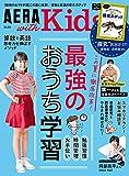 AERA with Kids 2021夏号