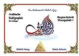 Arabische Kalligraphie, ReqAa-Schrift, Übungsheft 1: Arabische Kalligraphie für Anfänger, Lehrmittel für Arabische Kalligraphie