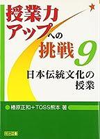 日本伝統文化の授業 (授業力アップへの挑戦)