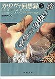 カザノヴァ回想録〈第2巻〉恋と賭博の修業 (河出文庫)