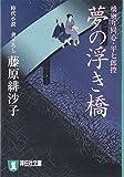 夢の浮き橋―橋廻り同心・平七郎控 (祥伝社文庫)