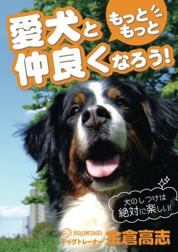 愛犬ともっともっと仲良くなろう!犬のしつけは絶対に楽しい!
