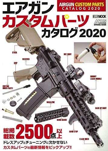 エアガンカスタムパーツカタログ2020 (ホビージャパンMOOK 979)