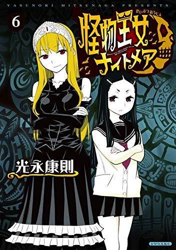 怪物王女ナイトメア コミック 1-6巻セット [コミック] 光永康則