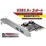 エアリア UBS3.0x2ポート増設 PCI Expressx1ボード SD-PEU3RB-2L(D202 Kompressor) 電源接続不要のUSB3.0増設ボード