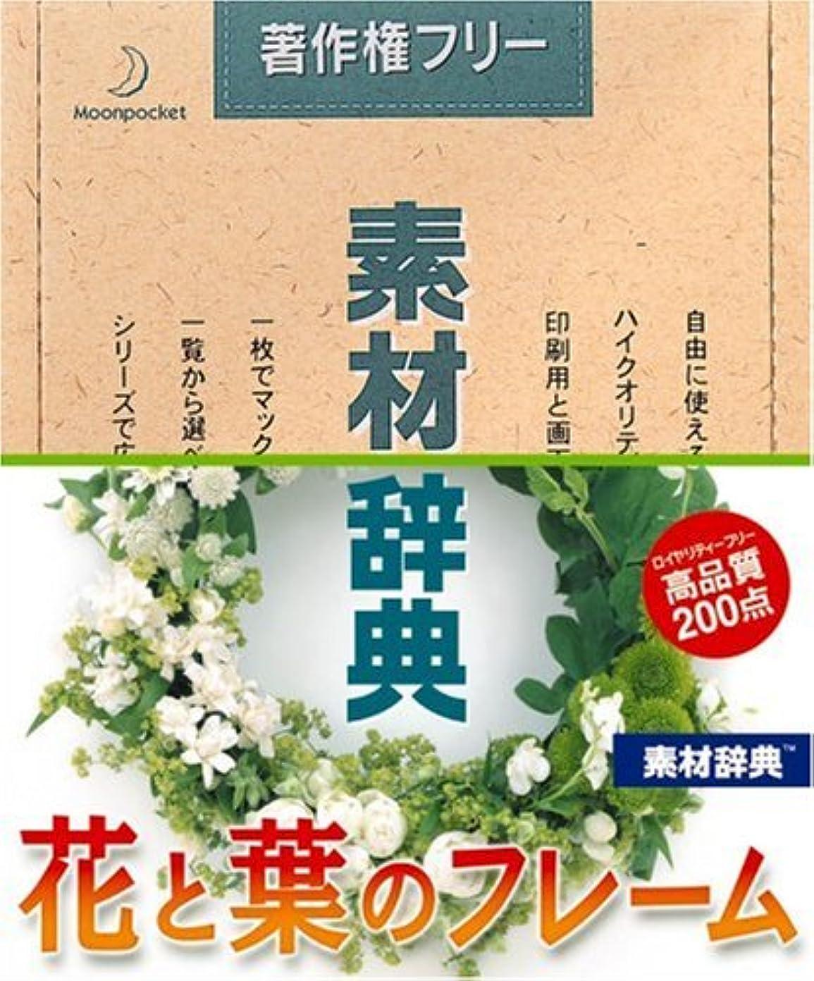 不正確マザーランド旋回素材辞典 Vol.106 花と葉のフレーム編