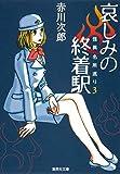 哀しみの終着駅 怪異名所巡り 3 (集英社文庫)