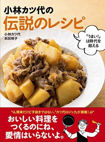 小林カツ代の伝説のレシピ (「うまい! 」は時代を超える)