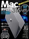 Macの便利ワザ 315