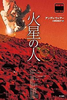 [アンディ ウィアー, 小野田和子]の火星の人