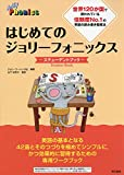 はじめてのジョリーフォニックス ―ステューデントブック―
