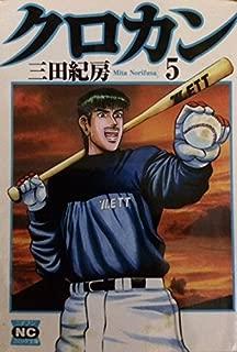 クロカン (5) (ニチブンコミック文庫 (MN-05))