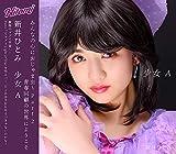 少女A(CD+DVD)