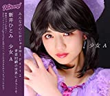 【Amazon.co.jp限定】少女A(CD+DVD)(オリジナル特典2L生写真付き)