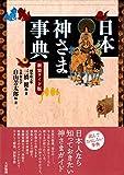 〈新装ワイド版〉日本神さま事典