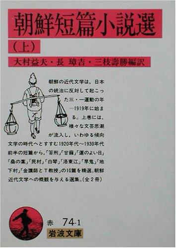 朝鮮短篇小説選〈上〉 (岩波文庫)