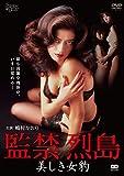 監禁烈島 美しき女豹[DVD]