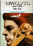 MW(ムウ) 2 (小学館文庫)