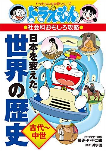 ドラえもんの社会科おもしろ攻略 日本を変えた世界の歴史[古代~中世]