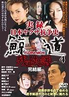 実録・鯨道4 [DVD]