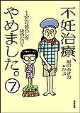 不妊治療、やめました。~ふたり暮らしを決めた日~(分冊版) 【第7話】 (ぶんか社コミックス)