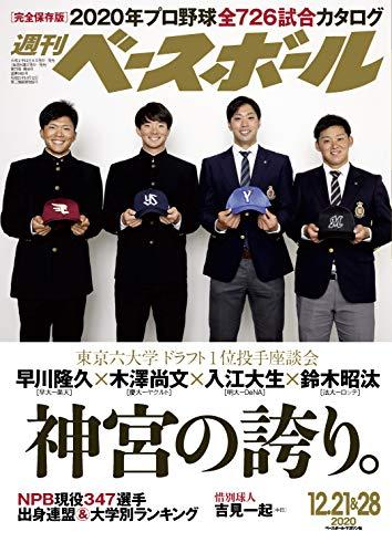 週刊ベースボール 2020年 12/21・28合併号 [雑誌]
