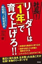 表紙: 社長! リーダーは「1年」で育て上げろ!! | 宮田 慶