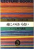 魂にメスはいらない―ユング心理学講義 (Lecture books)