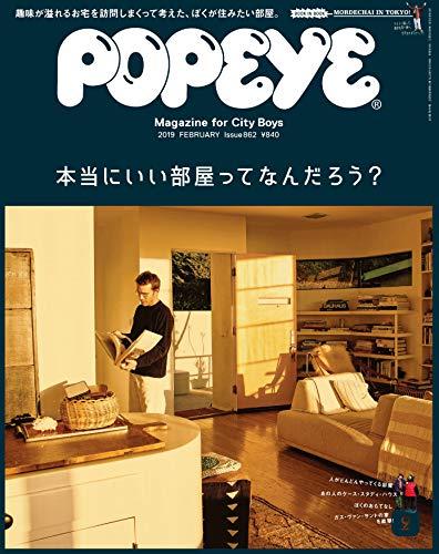 POPEYE(ポパイ) 2019年 2月号 [本当にいい部屋ってなんだろう?]