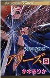アリーズ 第9巻 (プリンセスコミックス)
