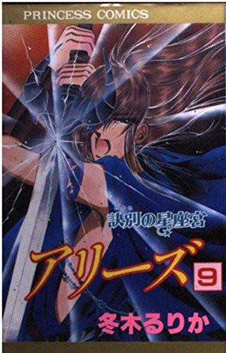 アリーズ 第9巻 (プリンセスコミックス)の詳細を見る