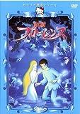妖精フローレンス[DVD]