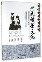 民族茶文化(2016上总第27期)