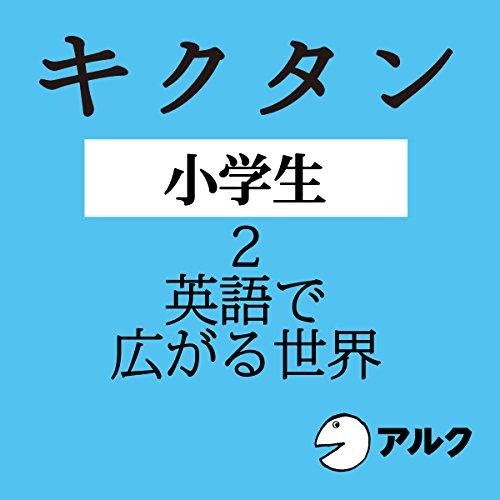 『キクタン小学生【2. 英語で広がる世界】(アルク)』のカバーアート