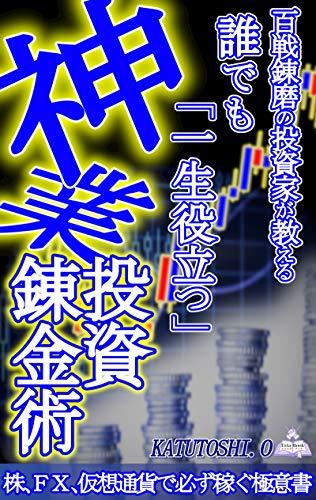 Kamiwaza Toushi Rennkinnzyutu: Hyakusennrennmanotousikagaoshieru Daredemoissyouyakudatu Kabuehuekkusukasoutuukadekanarazukasegugokui (Japanese Edition)