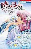 暁のヨナ コミック 1-31巻セット [単行本(ソフトカバー)] 草凪 みずほ