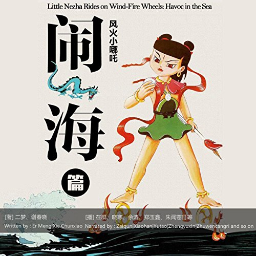 风火小哪吒:闹海篇 - 風火小哪吒:鬧海篇 [Little Nezha Rides on Wind-Fire Wheels: Havoc in the Sea] (Audio Drama) audiobook cover art