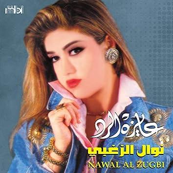 Aiza Alrad