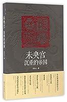 Weiyang Palace (Chinese Edition)