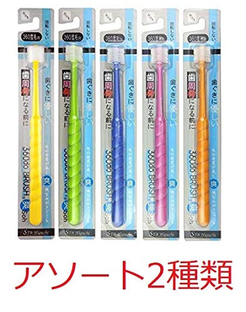 緩める家具ブロック360度歯ブラシ 360do BRUSH 爽(SOH)2個セット (カラーは2色おまかせ)