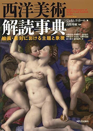 西洋美術解読事典: 絵画・彫刻における主題と象徴