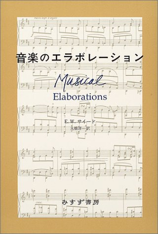 音楽のエラボレーションの詳細を見る