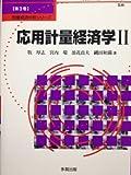 応用計量経済学〈2〉 (数量経済分析シリーズ)