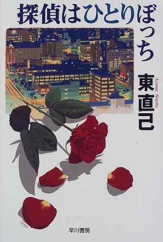 探偵はひとりぼっち (ハヤカワ・ミステリワールド)