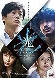 光[BIBJ-3262][DVD]